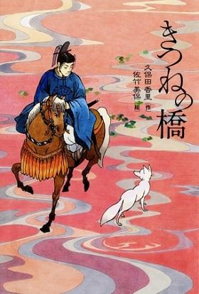 久保田香里さん×佐竹美保さん『きつねの橋』刊行
