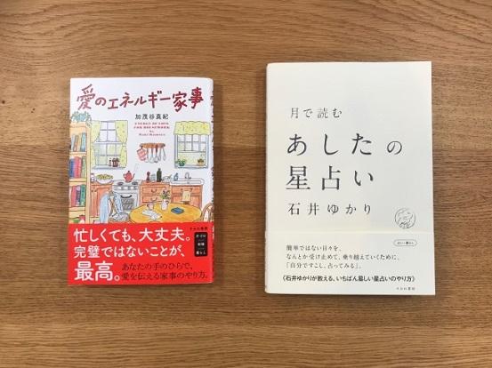 ふたり出版社「すみれ書房」が第1弾書籍を2冊同時刊行