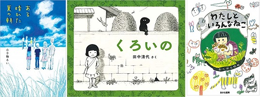 第68回小学館児童出版文化賞が決定!