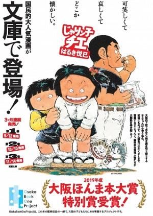 【ポスター】大阪ほんま本大賞 特別賞