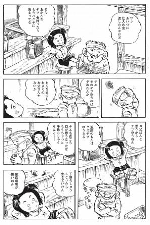 (C)はるき悦巳/双葉社