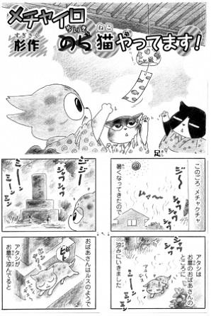 作者・杉作 「メチャイロちいき猫やってます!」