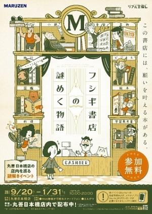 「丸善」日本橋店で謎解きイベント「フシギ書店の謎めく物語」開催