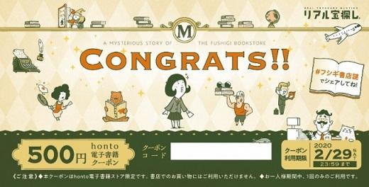 honto電子書籍500円クーポン(本企画と連動したオリジナルデザインです)