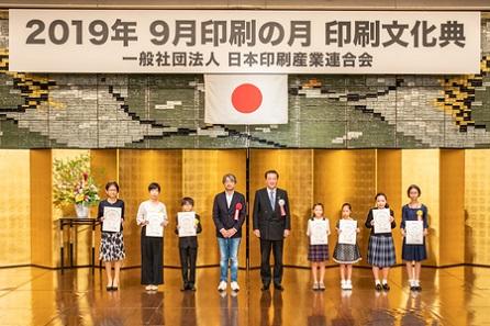 「第3回表彰式」小山薫堂審査委員長、金子会長と受賞者のみなさん