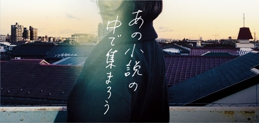FMヨコハマ『あの小説の中で集まろう』が「日本民間放送連盟賞」最優秀賞を受賞