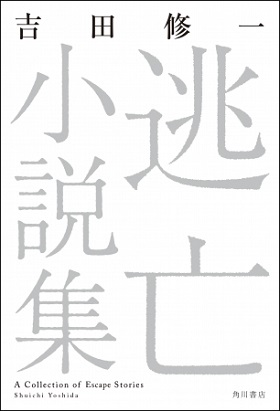 吉田修一さん著『逃亡小説集』