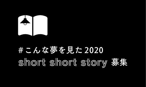 夏目漱石『夢十夜』テーマ小説&読者選考委員を公募