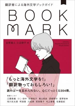 『翻訳者による海外文学ブックガイド BOOKMARK』(編:金原瑞人さん・三辺律子さん/CCCメディアハウス)