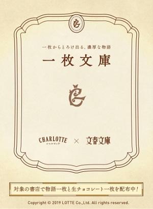 シャルロッテ×文春文庫が9名の人気作家が書き下ろす「一枚文庫キャンペーン」を開催