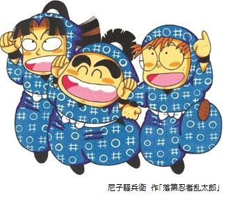 『落第忍者乱太郎』33年の連載がついに完結!
