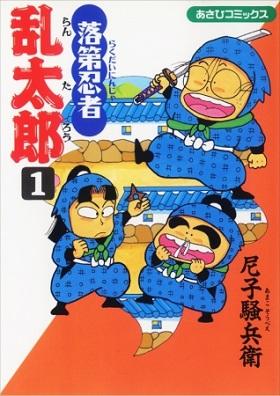 『落第忍者乱太郎』シリーズの1巻