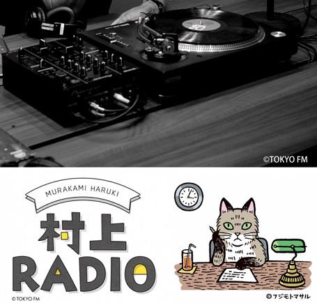 『村上RADIO』第9回は10月13日放送!