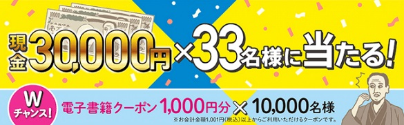 hontoが「生活応援!現金3万円プレゼントキャンペーン」開催!