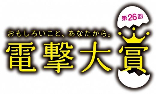 第26回電撃大賞が決定!