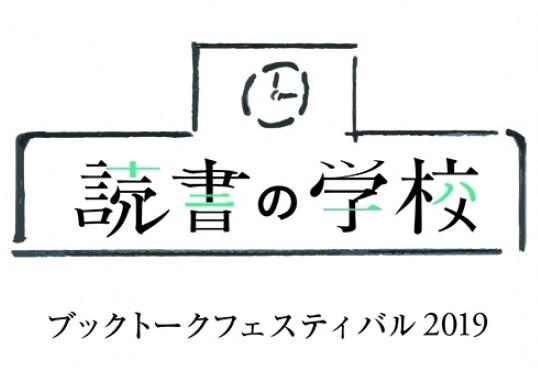 読書の学校「ブックトークフェスティバル 2019」開催!