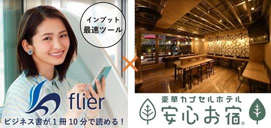 進化系カプセルホテル<安心お宿>全店舗でビジネス書要約サービス「flier」導入開始