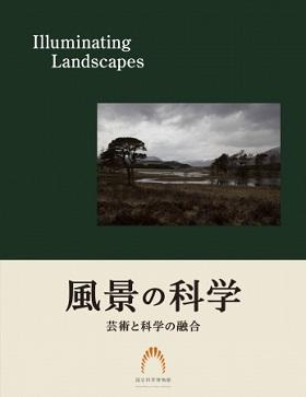 『風景の科学 芸術と科学の融合 Illuminating Landscapes』表紙