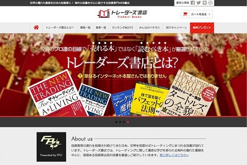 投資専門Web書店「トレーダーズ書店」がオープン!
