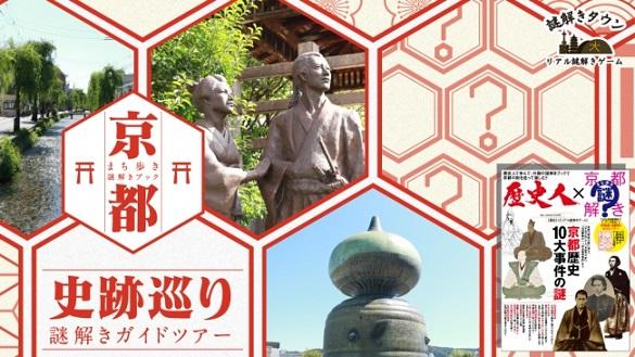 雑誌『歴史人』×「リアル謎解きゲーム」×「とっておきの京都プロジェクト」京都のまちで史跡巡り謎解き!
