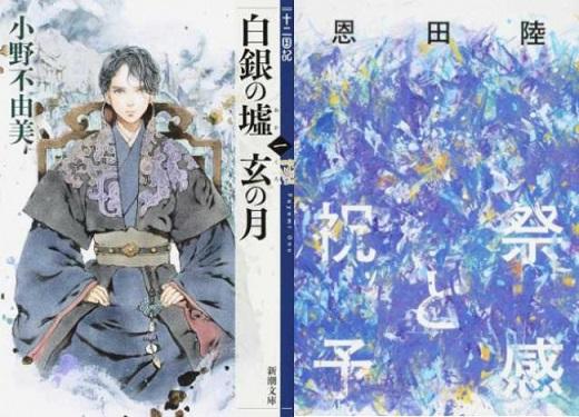 小野不由美さん「十二国記」新作『白銀の墟玄の月 1』が総合1位