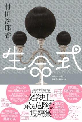 村田沙耶香さん著『生命式』