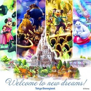 東京ディズニーランド新施設オープン記念!講談社の出版物でプレビュー招待キャンペーンを開催