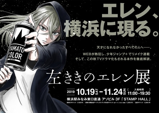 『左ききのエレン』初の展示会が聖地・横浜で開催!