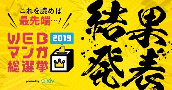 「WEBマンガ総選挙2019」結果発表!