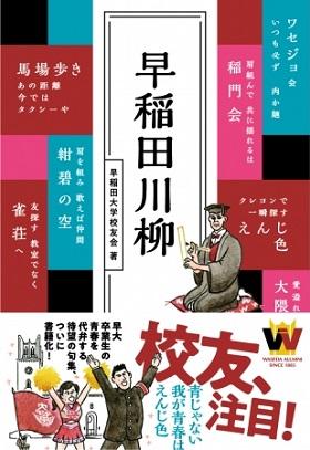 早稲田大学校友会著『早稲田川柳』(ぴあ)表紙
