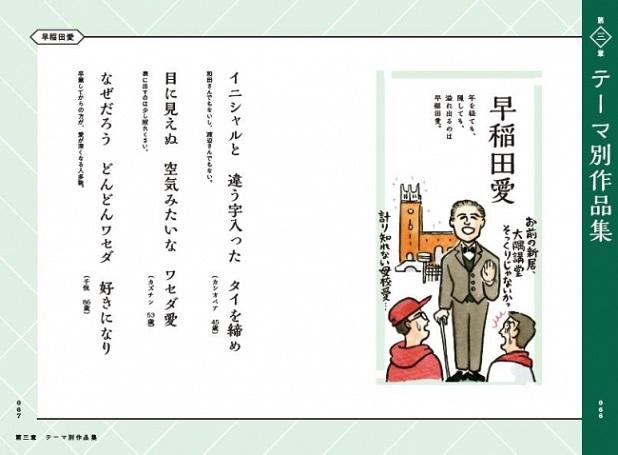 早稲田大学校友会著『早稲田川柳』(ぴあ)中面