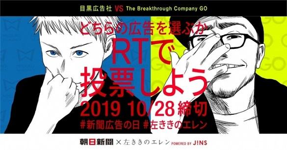 新聞広告の日プロジェクト「朝日新聞社×左ききのエレンPowered by JINS」が始動