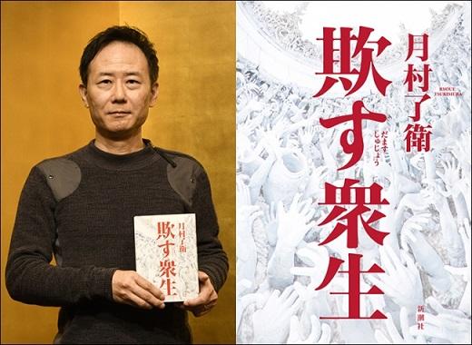 【第十回山田風太郎賞】月村了衛さん『欺す衆生』が受賞