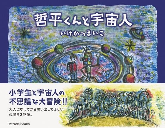 いけかつまいこさん絵本『哲平くんと宇宙人』の原画展を開催