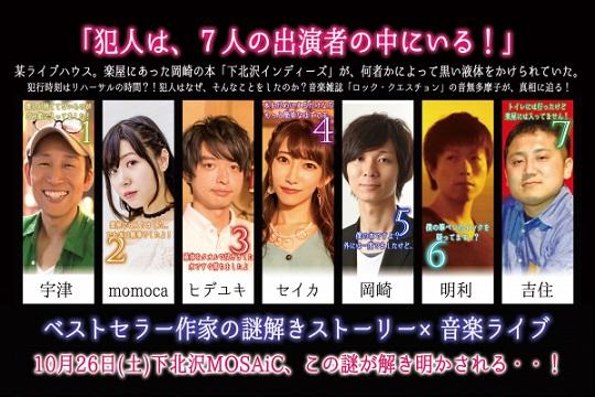 「ベストセラー作家・岡崎琢磨の謎解きストーリー」×「音楽ライブ」を下北沢MOSAiCで開催
