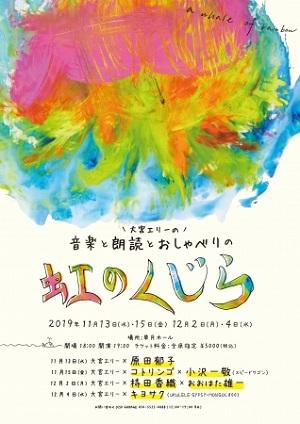 大宮エリーさんが音楽と朗読とおしゃべりのイベント「虹のくじら」を開催