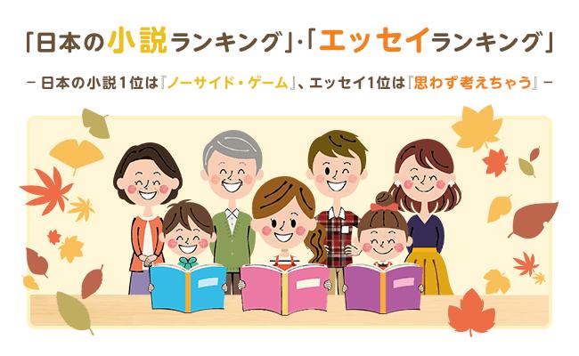 楽天ブックスが「日本の小説ランキング」「エッセイランキング」を発表