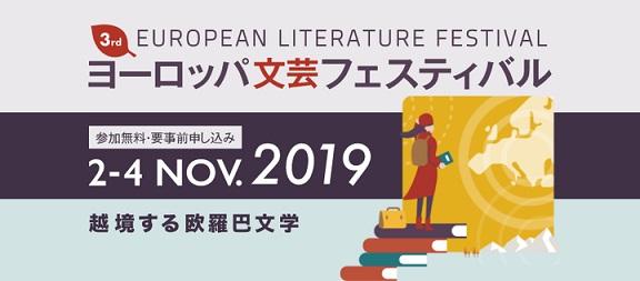 「ヨーロッパ文芸フェスティバル2019」開催