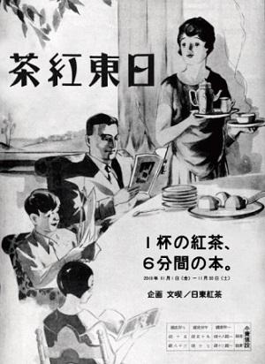 文喫×日東紅茶が企画展「1杯の紅茶、6分間の本。」を共催
