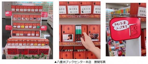 講談社×トーハン「ほんをうえる」プロジェクトが「ブックドア文庫」フェアを開催!
