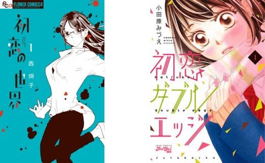 10月30日は「初恋の日」!hontoが「初恋の日に読みたい女性コミックランキング」を発表