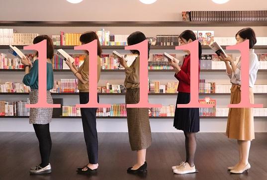 フライヤー×未来屋書店「立ち読みの日」書店フェアを開催