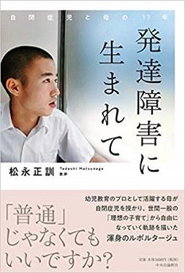 松永正訓さん『発達障害に生まれて』が「第8回日本医学ジャーナリスト協会賞」大賞を受賞