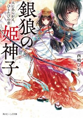 『銀狼の姫神子 天にあらがえ、ひとたびの恋』 (C)西嶋ひかり・サカノ景子/KADOKAWA