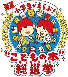 「第2回こどもの本総選挙」ロゴ