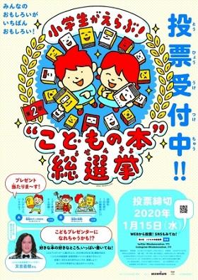 「第2回こどもの本総選挙」書店向けポスター