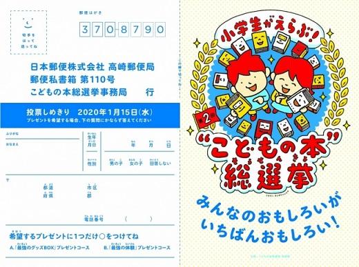 「第2回こどもの本総選挙」書店向け投票用紙(表)