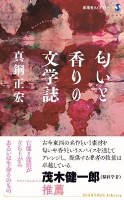『匂いと香りの文学誌』書影