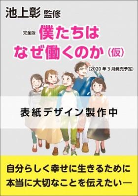 池上彰さん監修『完全版 僕たちはなぜ働くのか(仮)』が「本を読んでレビュー投稿をすると、巻末に名前が載る」キャンペーンを開催