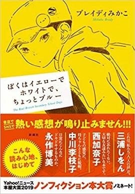2019年ノンフィクション本大賞が決定!